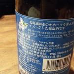 御八 - 北海道の流氷ドラフト(発泡酒)330ml1,000円!のラベルアップ