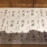 72185412 - 日本酒メニュー