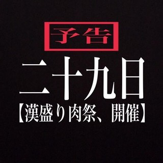 毎月29日は『漢盛り肉祭』開催!