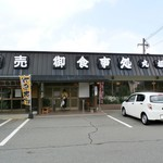 阿蘇 丸福 - お店