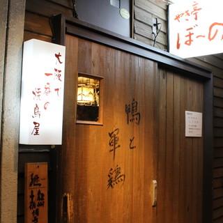 """心斎橋の隠れ家居酒屋で""""ホッ""""と一息♪落ち着きのある和み空間"""
