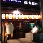静岡駅南 ふじのくに酒場 轟屋 - 駅南のお店です