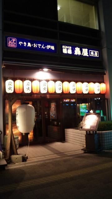 静岡駅南 ふじのくに酒場 轟屋 本店 - 駅南のお店です