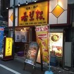 希望軒 - 新宿三丁目の名物店!