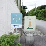 瑠庵 島色 - めじるし
