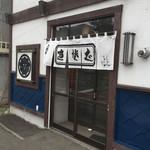 あさ乃食堂 -