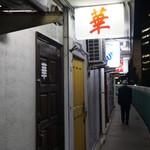 華 - お店は都橋商店街の2階にあります