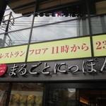 茶寮 つぼ市製茶本舗 浅草店 -