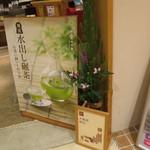 茶寮 つぼ市製茶本舗 -