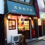 菜香餃子房 - 外観