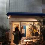 ナタ・デ・クリスチアノ - お店は代々木公園駅から歩いて5分ほど。