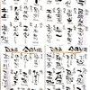 季楽酒場 おっきゃがり - ドリンク写真:47都道府県の日本酒メニュー