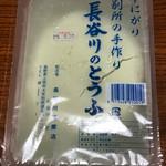 長谷川豆腐店 - 料理写真:青豆ざる豆腐