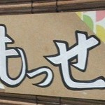 kaisenwashokutonihonshumosse -