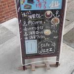 赤煉瓦カフェ ジャズ - 店頭に