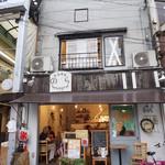 のら - お店は椎名町駅のすぐ近くにありました