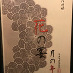 和牛と海鮮居酒屋 花の宴 -