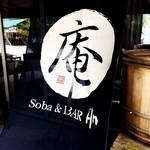 Soba & BAR An -