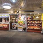 天丼てんや - 天神の国道202号線沿いにあるワンコイン天丼のお店です。