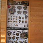 72217455 - ■入り口横のメニュー看板(ふつうだとサンプル商品ですよね)」