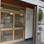 熊文 - 玄関入り口