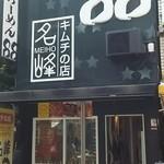 にぼしらーめん88 - 外観
