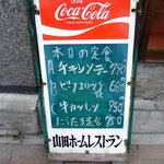 山田ホームレストラン - 定食メニュー