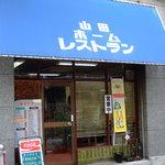 山田ホームレストラン - 店頭