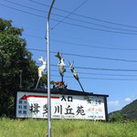 揖斐川丘苑 - 入口への看板