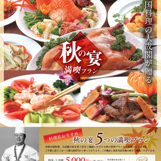 【秋の宴満喫プラン】5,000円からご用意しております