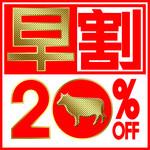 焼肉ダイニング GYUBEI - 【早割】15時~17時半のご来店&事前ネット予約で全品20%割引!
