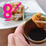 京丹後地産食堂 味工房 海鮮ひさみ - その他写真:
