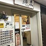 72240321 - 店