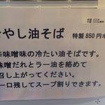 永太 - 「冷やし油そば」850円