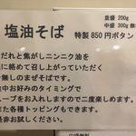 永太 - 限定「塩油そば」850円