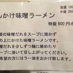 永太 - 「あんかけ味噌ラーメン」900円