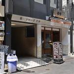 鮨かねみつ - 第二ソワレド ビルの4階