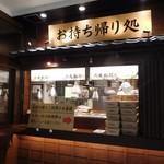 丸亀製麺 - お持ち帰り処