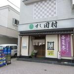 すし田村 - JRいわき駅から徒歩5分