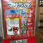 """マサラキッチン - 千円""""以上""""で1回"""