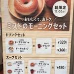 ミスタードーナツ 藤沢駅前ショップ -