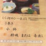 Shirakawa - メニュー