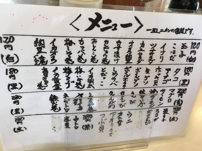 にぎりの太助 name=