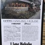 エイチティーエム ハクバ ハウス - お店の名前の由来