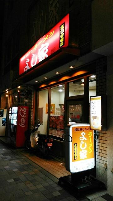 ラーメン よし家 - 長野駅近くにあります。