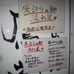 屋台らぁ麺 流れ星☆ - 東日本大震災義援金協力営業について