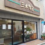 三木製菓 -
