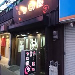 麺蔵ひの屋 - 店舗外観