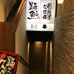 和食と個室 朧 - 入り口