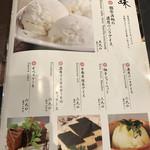 和食と個室 朧 - メニュー